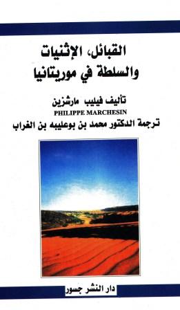 Couverture du livre de F. Marchesin traduit en arabe (photo: M. Bouleiba)